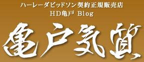 ハーレーダビッドソン亀戸 スタッフブログ