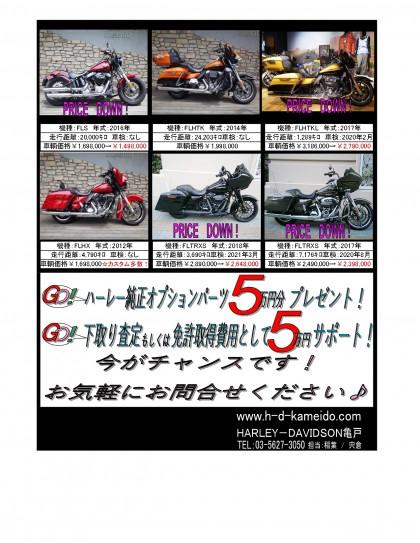 中古車セール_page-0002