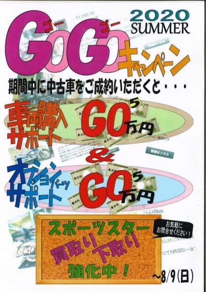 gogo.campaign